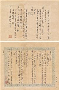 行书 (二帧) 立轴 纸本 (running script calligraphy) (2 works) by pu ru