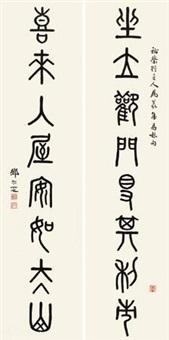 篆书八言联 对联 (couplet) by deng erya