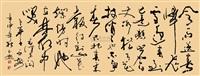 毛泽东词 卜算子·咏梅 by xue yuchao