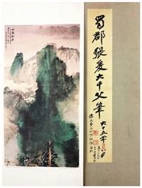 蜀郡张爰大千父笔 by zhang daqian