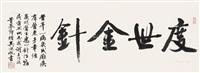 行书 镜片 纸本 ( running script calligraphy) by wu hufan