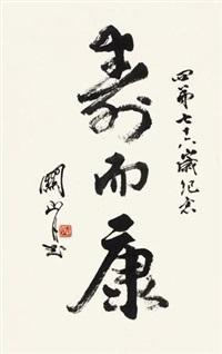 寿而康 镜心 水墨纸本 by guan shanyue