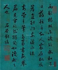 行书 立轴 绢本 by liu yong
