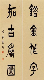 金文四言联 对联 (five-character in bronze script) (couplet) by chen jieqi