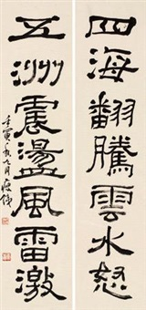 隶书七言联 (couplet) by qian shoutie