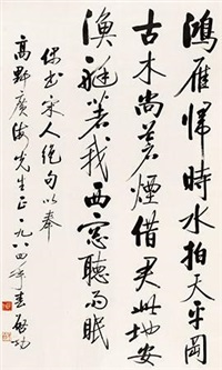 行书七言诗 by qi gong