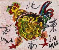 닭 a chicken by sa sukwon