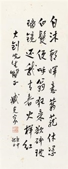 行书诗文 (calligraphy in running script) by zang kejia
