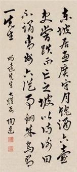"""节录""""东坡诗"""" by chen taoyi"""