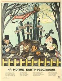 na mogile kontr-revolutsii (at the grave of the counter-revolution) by viktor deni