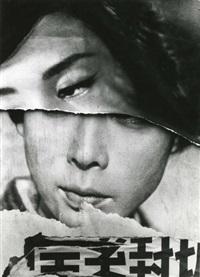 affiche du cinéma tokyo by william klein