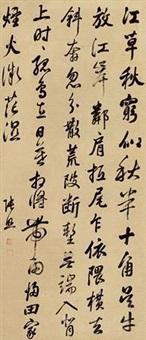 行书七言诗 书法 by zhang zhao