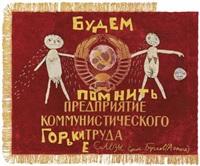 drapeau by afrika (sergei bugaev)