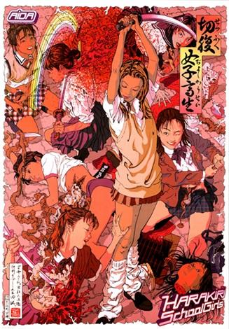 harakiri school girls red by makoto aida