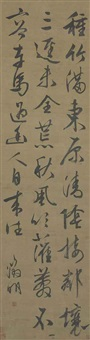 calligraphy in running script by wen zhengming