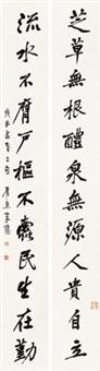 对联 立轴 (couplet) by li jian