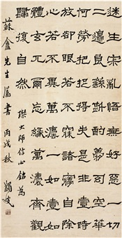 隶书 信心铭 (calligraphy in official script) by ma yifu