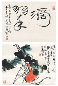 书法葫芦图 (2 works) by qian juntao