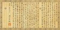 行书慧济寺募疏 镜心 纸本 by pu ru