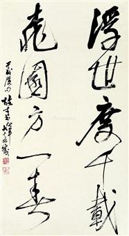 行书五言联 (couplet) by li xiongcai