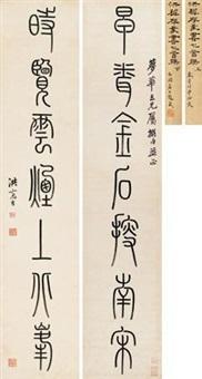 篆书七言对联 (couplet) by hong liangji