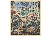 yumedono by shiko munakata