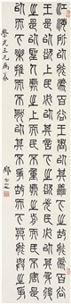 篆书 《老子》节句 (calligraphy in seal script) by deng erya