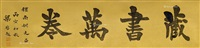 """隶书""""藏书万卷"""" 镜心 水墨洒金本 by liang qichao"""
