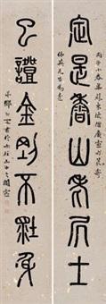 篆书 七言联 对联 (couplet) by deng erya