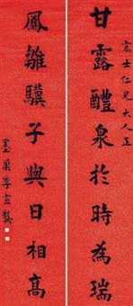 楷书八言 对联 (eight character in kai calligraphy) (couplet) by li xuangong