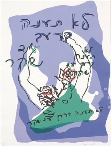 untitled from ten commandments by judy rifka