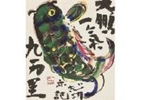 dancing carp by shiko munakata