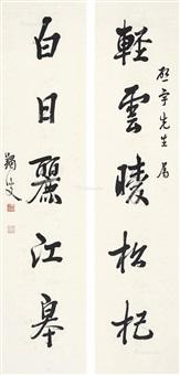 书法对联 立轴 纸本 by ma yifu