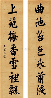 书法对联 (couplet) by wang qisun