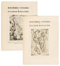 noveishie techeniya v russkom iskusstve (new trends in russian art)(2 works) by vladimir tatlin