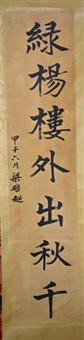 a calligraphy couplet, signed liang qi chao by liang qichao