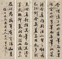 行书论画 (in 4 parts) by chen mian
