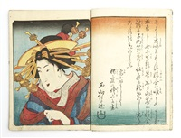 gessekka shiki no tomo (vol.i w/20 works & text) by yoshimori