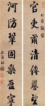 官吏河防行书七字联 屏轴 纸本 (couplet) by liu yong