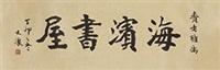 """楷书""""海滨书屋"""" by da kang"""