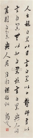 书法 calligraphy in running script by ma yifu