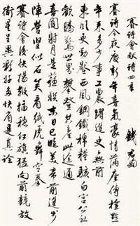 行书 赛诗会献诗四章 by qian juntao