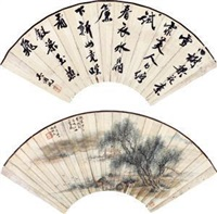江亭飞鹭 行书 扇面 设色纸本 by feng chaoran and wu hufan