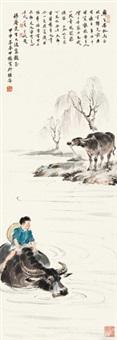 牧牛图 立轴 纸本 by liang zhongming