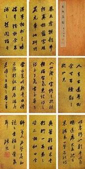 行草书论 (album of 8) by zhang zhao