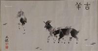 吉羊 立轴 纸本 by liang youming