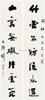 行书七言 对联 (calligraphy) (couplet) by liu tongshu
