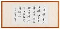 calligraphic poem by pu ru