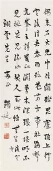 书法 by ma yifu