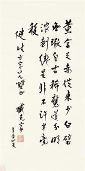 书法 by zang kejia